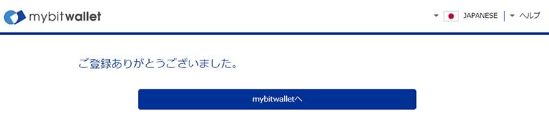mybitwallet口座開設完了