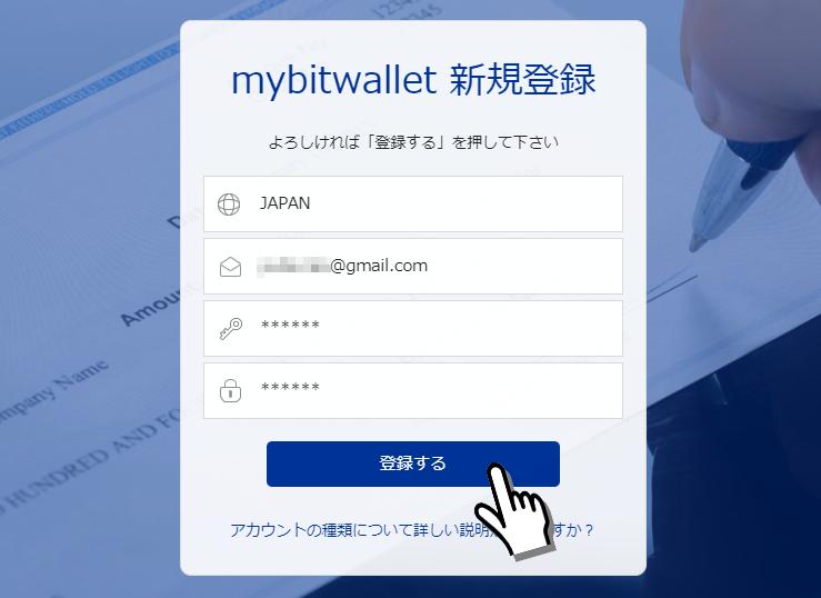 mybitwallet登録確認画面