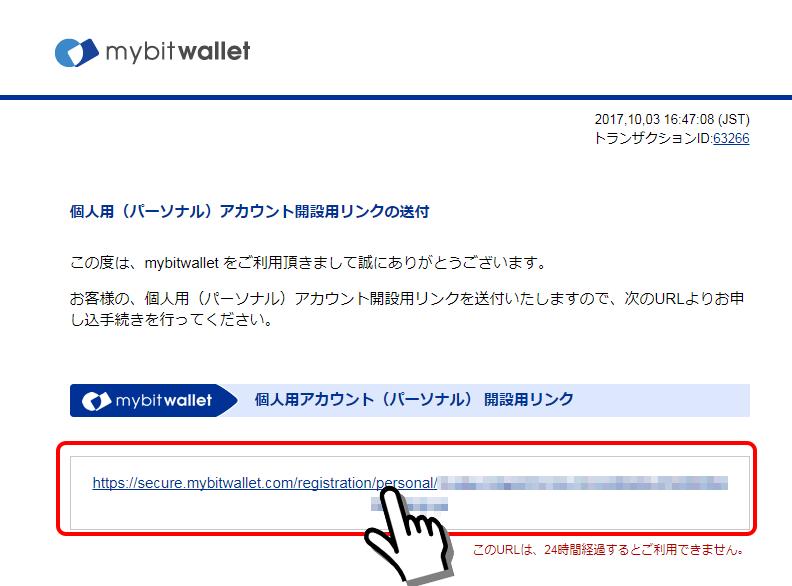 mybitwalletメール受信画面