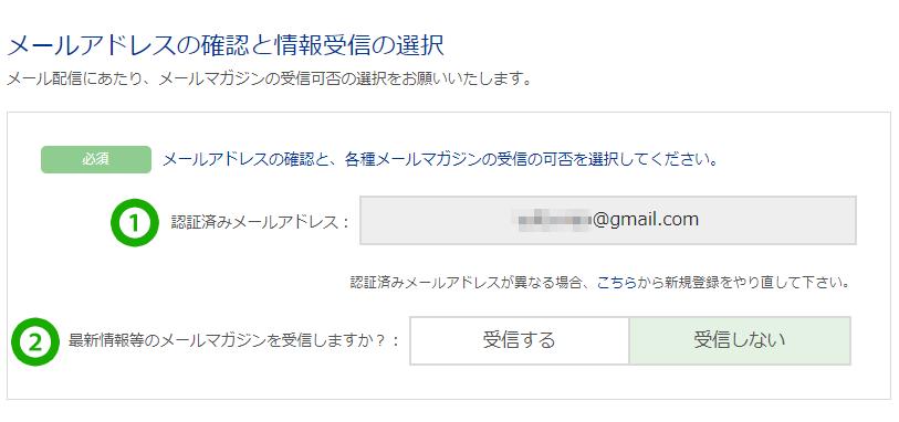 bitwallet メールアドレスの確認と情報受信の選択画面