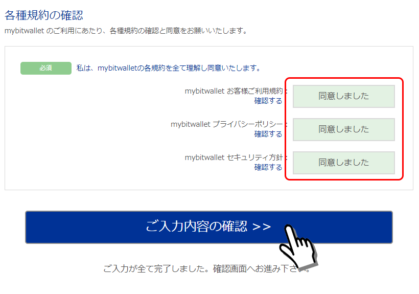 bitwallet 各種規約の確認画面