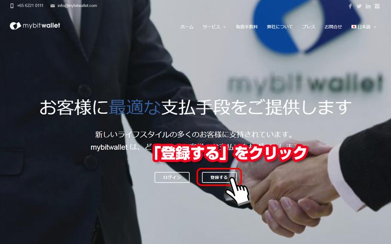 mybitwalletトップページ