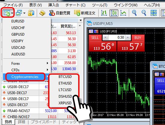 MT5暗号通貨チャート追加画面