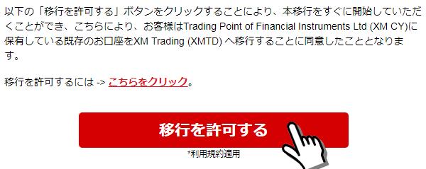 XMからXMTrading口座移行ボタン