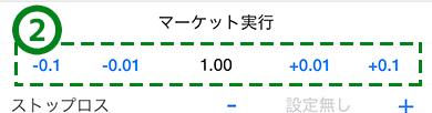 MT5アプリ取引数量