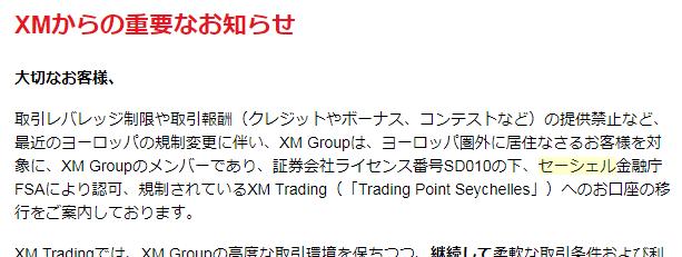 XM口座移行のお知らせメール画面