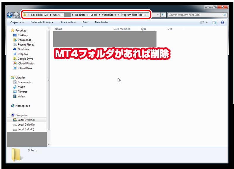 MT4フォルダ削除画面