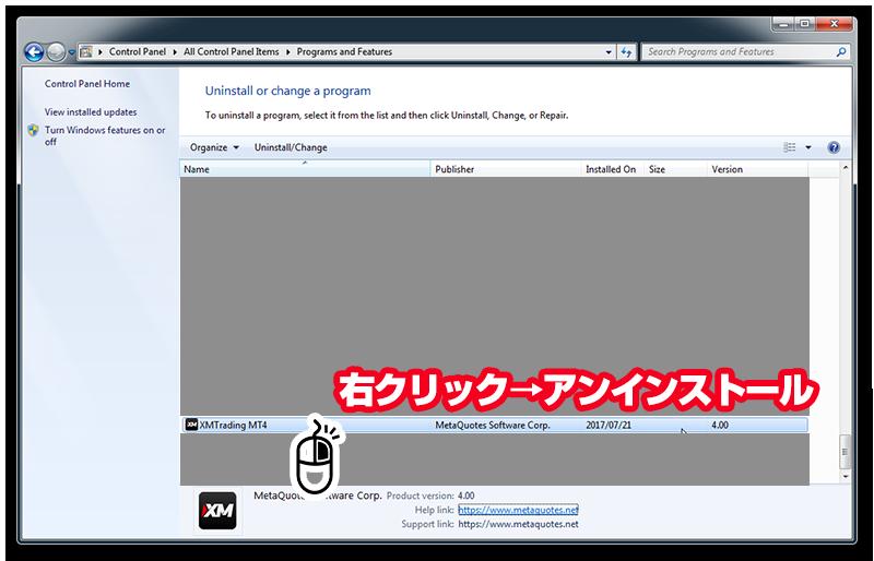 MT4アンインストール画面