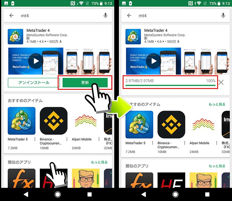 MT4アプリ更新