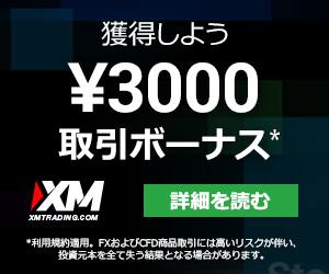 XMバナー