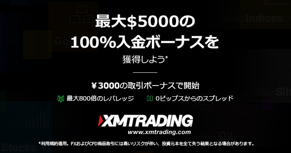 XM 入金ボーナス