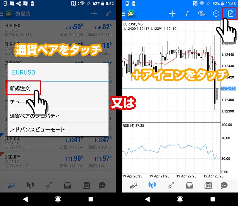 Android MT4アプリ 注文画面表示手順