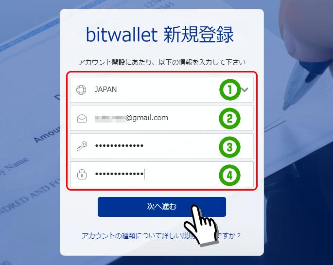bitwallet 新規登録画面