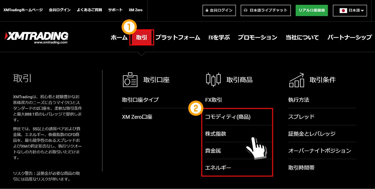 XM 公式サイト