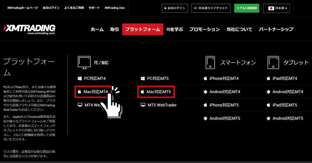 XMTrading Mac対応MT4リンク