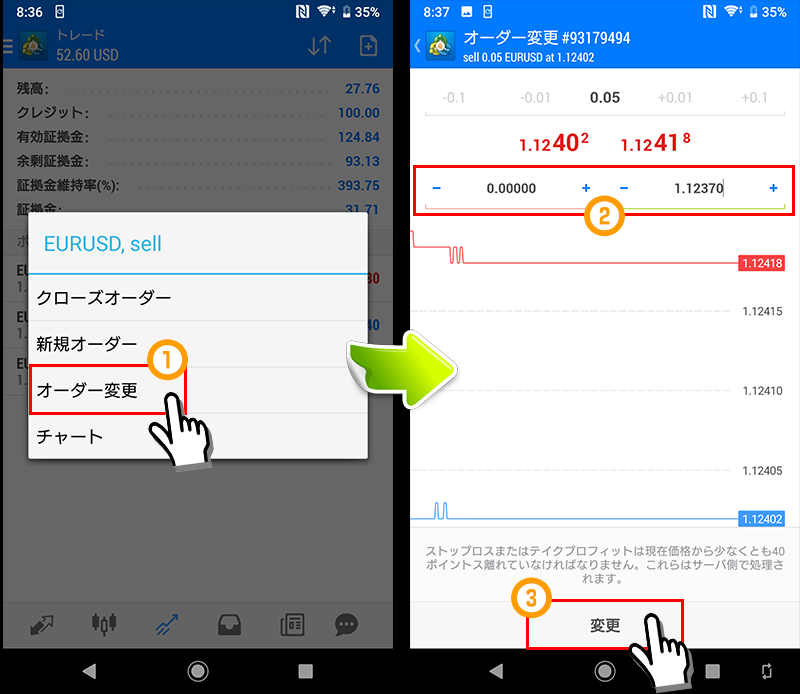 MT4 Androidアプリ 注文変更