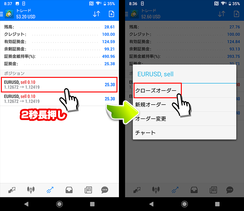 MT4 Androidアプリ 決済画面