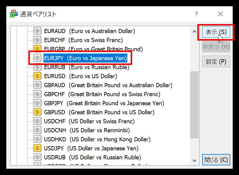 通貨ペアリスト選択画面