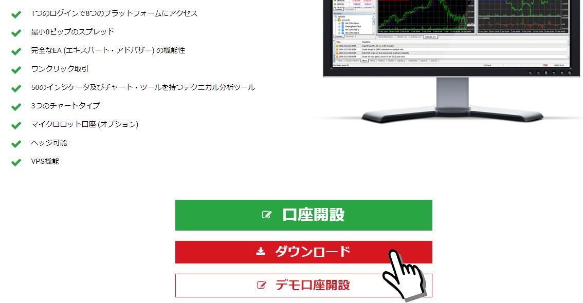XM MT4 ダウンロード画面
