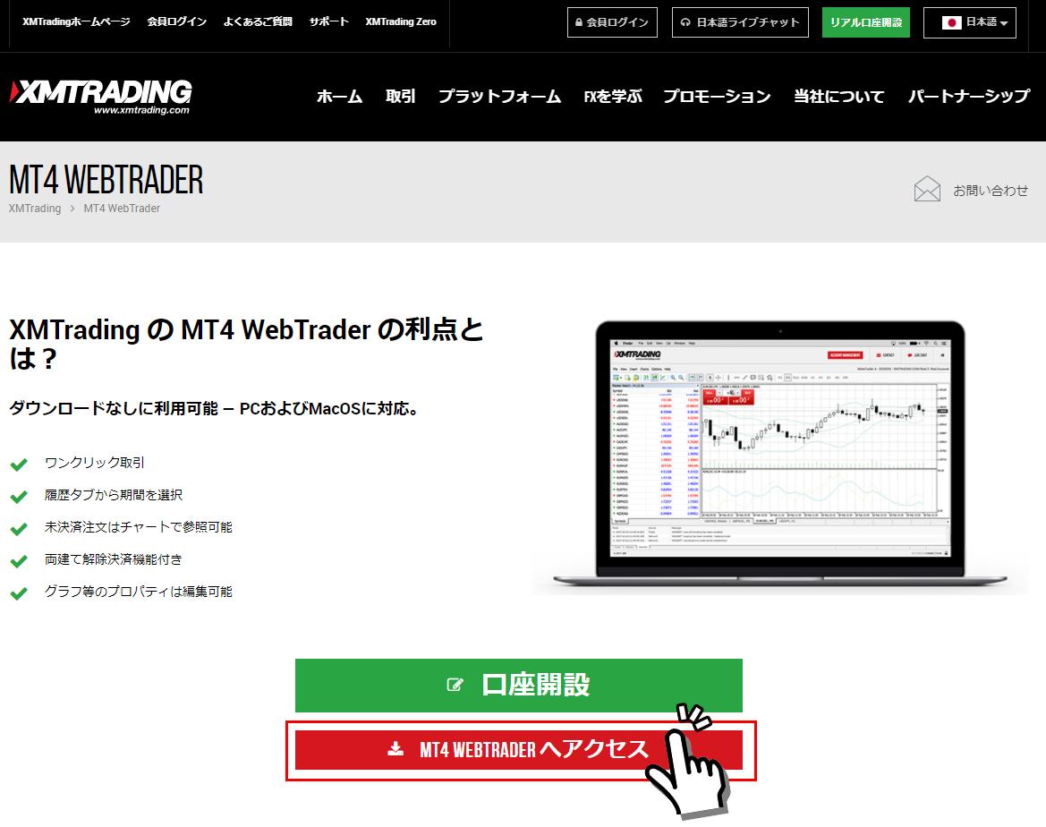 XM ウェブMT4へアクセス