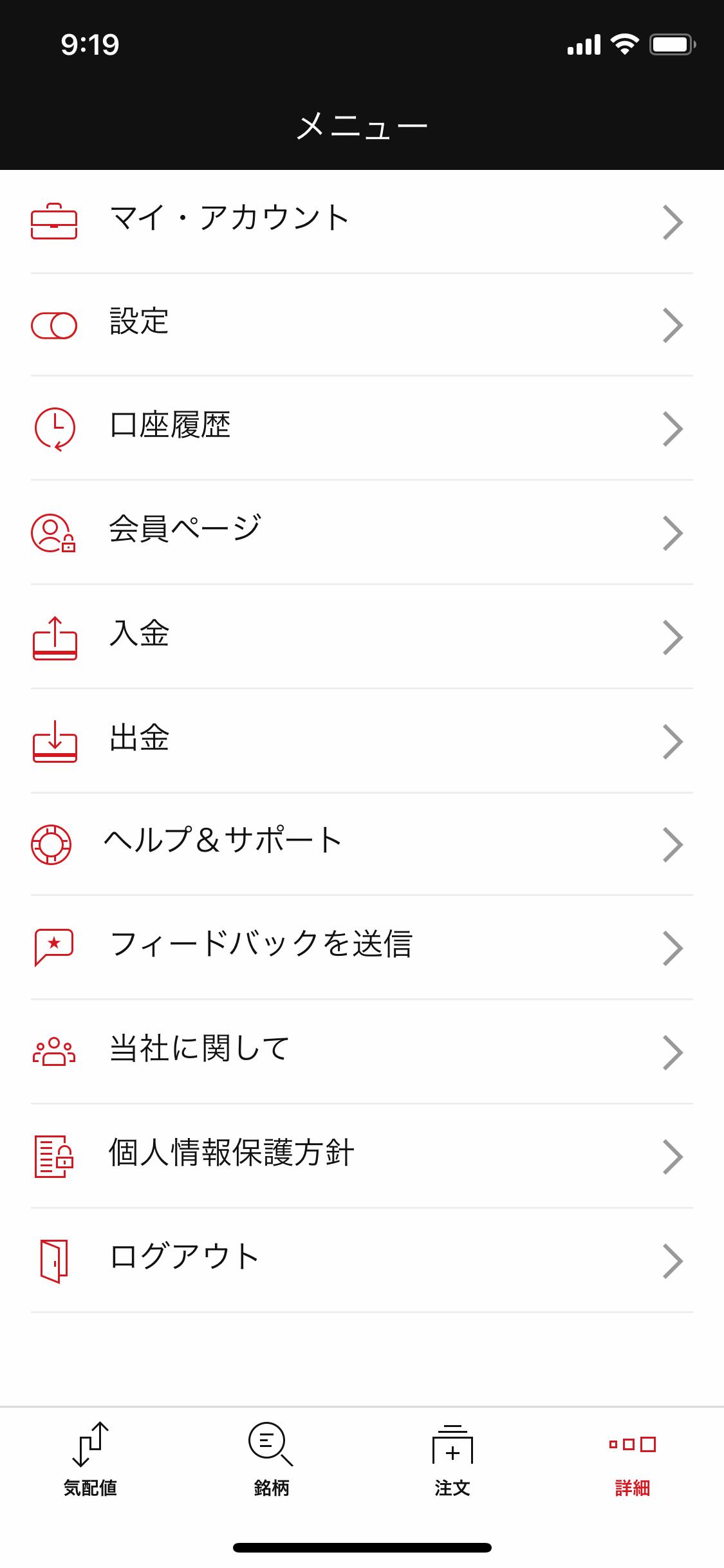 XMアプリ詳細画面