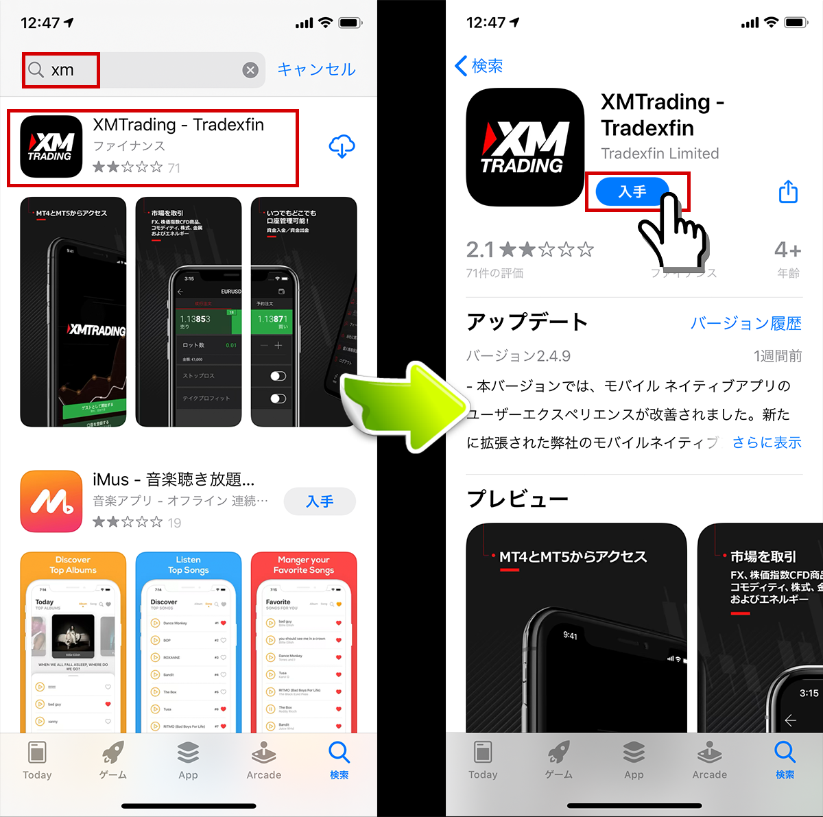 XMTradingアプリのインストール画面
