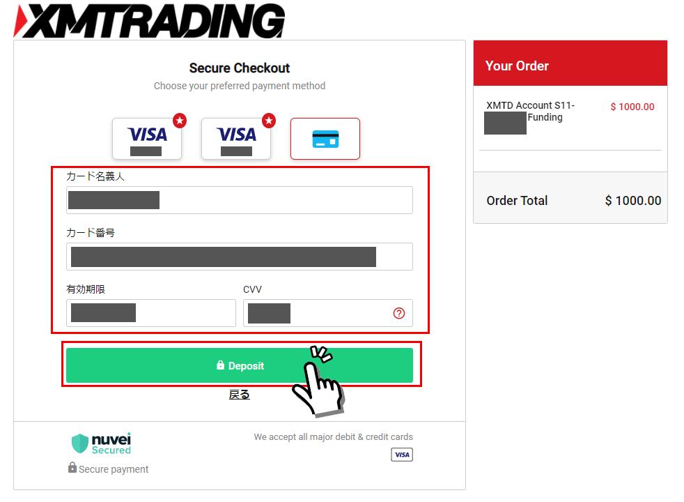 XM クレジットカード情報の入力