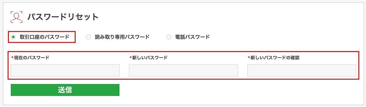xm パスワード変更画面