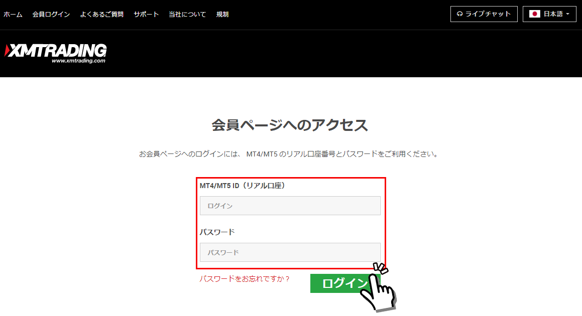 XMログイン情報