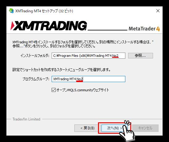 MT4インストールフォルダの変更画面