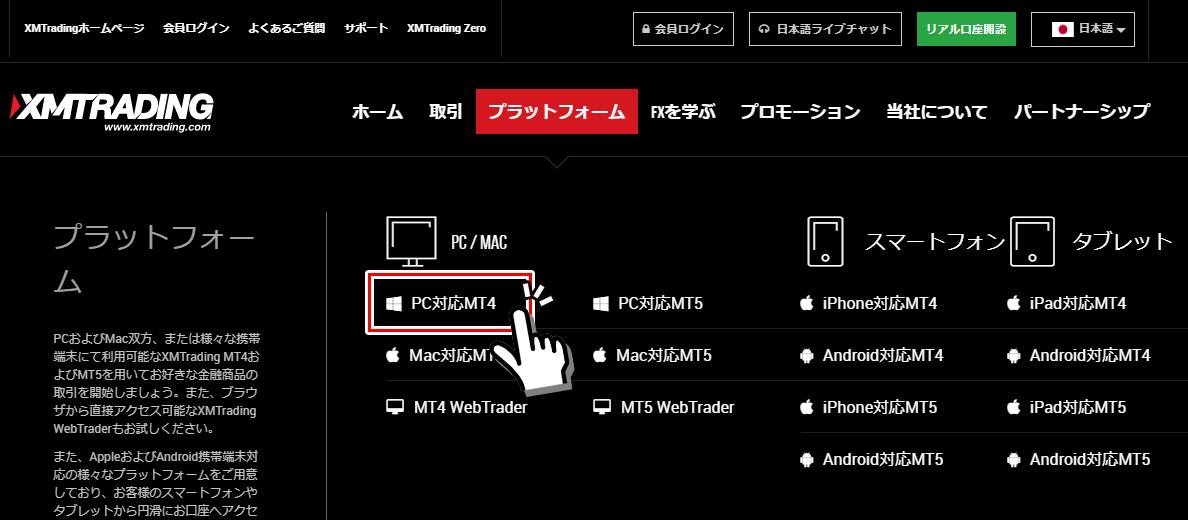 XM プラットフォーム ダウンロード画面