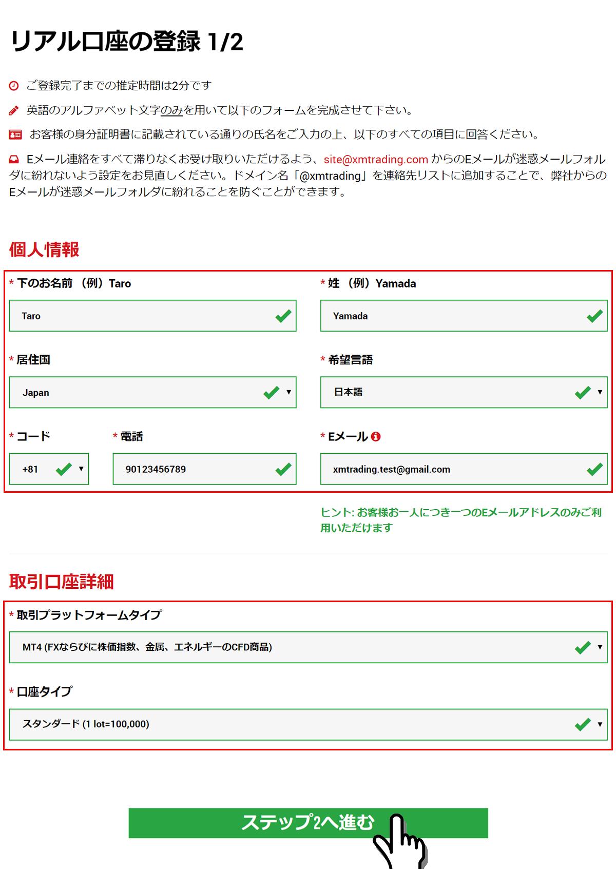 XMリアル口座登録フォーム 個人情報と取引口座詳細入力