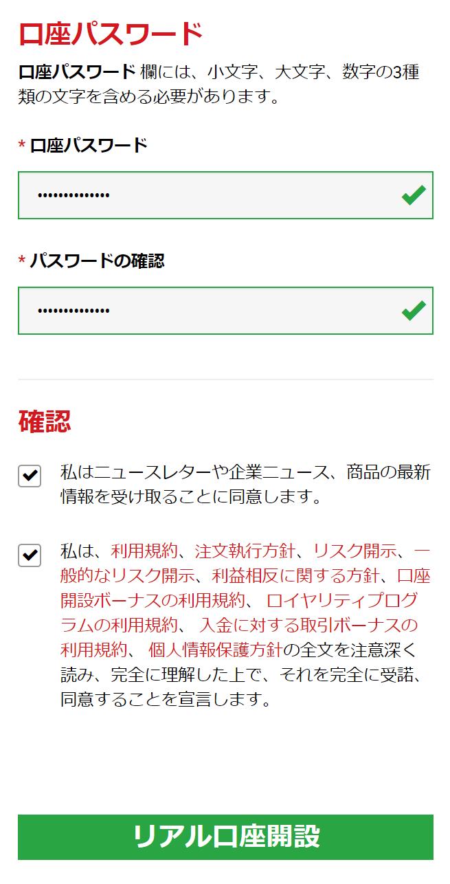 スマートフォン画面で見た口座パスワードの入力画面