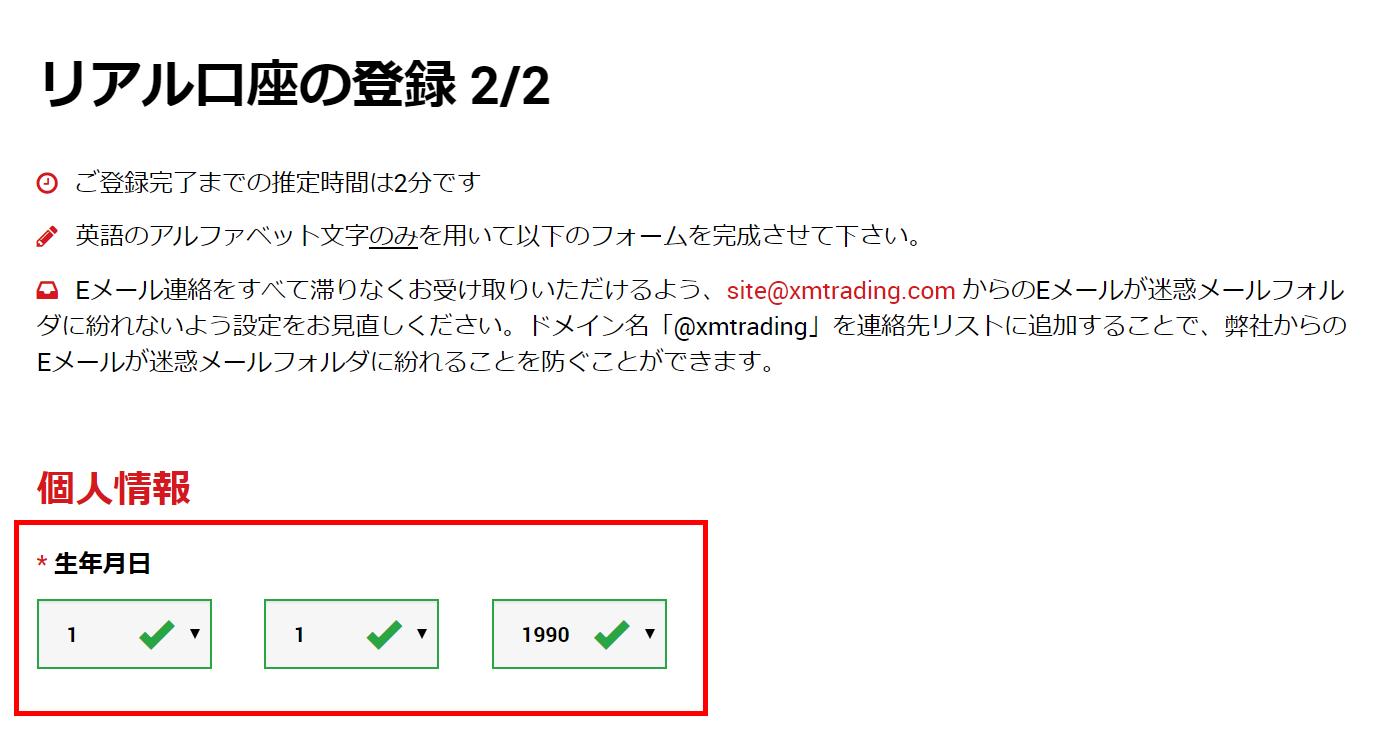 XM口座登録フォーム